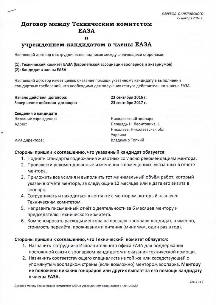 Договор с ЕАЗА перевод 1