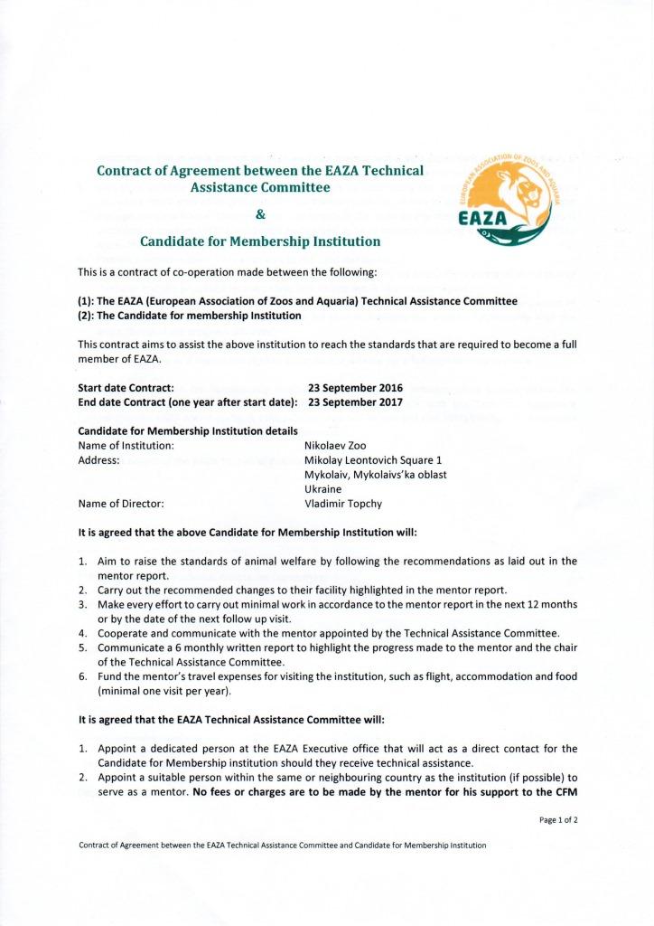 Договор с ЕАЗА 1