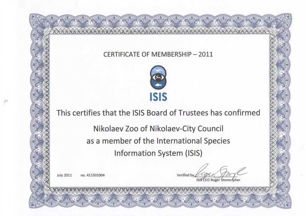 Сертификат Isis