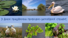 Day of the worker of nature conservation of Ukraine